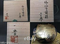 Japan NASHIJI Lacquer Wooden Tea Caddy A COURT CARRIAGE makie Hira-Natsume (202)