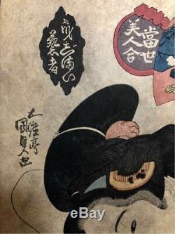 Woodblock Print artist KUNISADA UTAGAWA Japanese antique Ukiyoe Japan 38